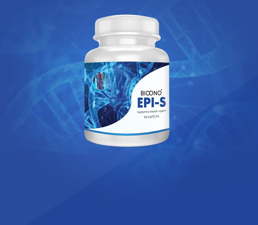 EPI-S - поддержка сердца и сосудов